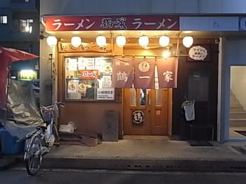 20190818_tsuruichiya_2.JPG