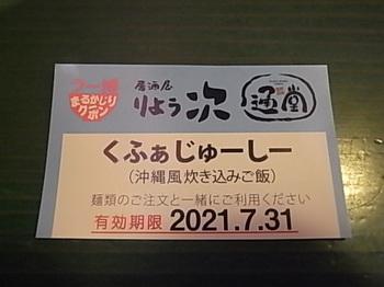 20200716_tondou_3.JPG